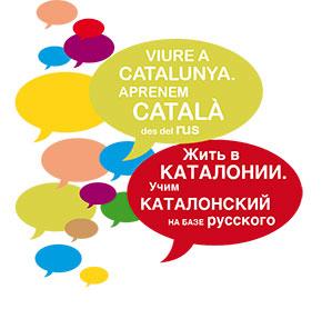 Viure a Catalunya. Aprenem català des del rus / Жить в КАТАЛОНИИ. Учим каталонский язык с русского